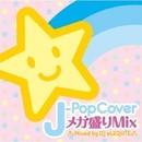 J-POP Cover メガ盛りMix Mixed by DJ eLEQUTE/eLEQUTE