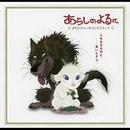 あらしのよるに オリジナルサウンドトラック/篠原敬介、他