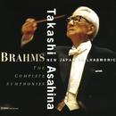 ブラームス/交響曲全集/朝比奈 隆 & 新日本フィルハーモニー交響楽団
