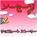 チョコレートストーリー/ソーセージ