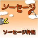 ソーセージ弁当/ソーセージ