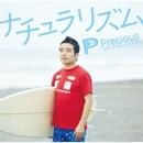ナチュラリズム/Precious with ティモシー・ブラウン