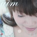 aim ~未来への約束~/芽美