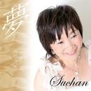 夢/Suchan