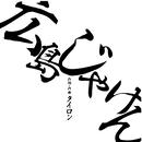 広島じゃけん/tairon
