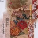 大阪俗謡による幻想曲/現田茂夫&大阪市音楽団
