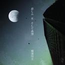 悲しみ 月 そして希望/横道坊主