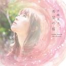 希望の桜/半崎美子