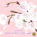 さくらソングスベストVol.1/西脇睦宏(エンジェリック・オルゴール)