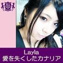 愛を失くしたカナリア(HIGHSCHOOLSINGER.JP)/Layla