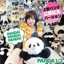 PANDA! PANDA! PANDA! ~上野パンダ公開記念バージョン~/PANDA 1/2