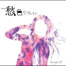 愁色リフレイン/Seseragi25