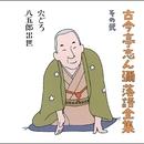 古今亭志ん彌落語全集 その弐/古今亭志ん彌