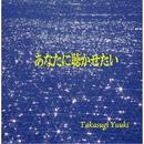 あなたに聴かせたい/Takasugi Yuuki