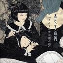 ぜんまい少女箱人形/黒色すみれ