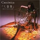 「七面鳥」~降誕にまつわる6つの小品集~/Caccinica