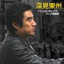 アメリカンポップス & J-POPS ・ ライブ名曲集/深見 東州