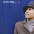 COCOROTO/奥井亜紀