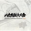 Japanese Traditional Percussion TAIKO/八丈太鼓六人会