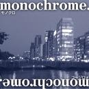 モノクロ/Kojiro
