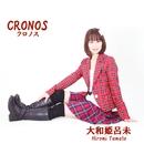 クロノス/大和姫呂未