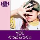 ぐっどらっく☆(HIGHSCHOOLSINGER.JP)/YOU