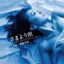 さまよう獣 オリジナルサウンドトラック/野崎美波
