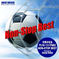 Champ United/元気が出るサッカーソングMIX(Non-Stop Best)