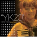 """上野洋子 デビュー20周年記念ライヴ""""YK20""""~20周年につき初ソロ~/上野洋子"""