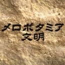 メロポタミア文明/メロジー製作所