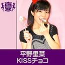 KISSチョコ(HIGHSCHOOLSINGER.JP)/平野里菜