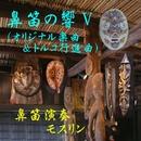 鼻笛の響V(オリジナル楽曲 & トルコ行進曲)/モスリン