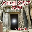 メロポタミア文明 第二章/メロジー製作所