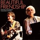 Beautiful Friendship/高嶋宏 アンド 豊田隆博