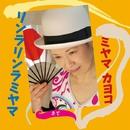 リンラリンラミヤマ/ミヤマ カヨコ