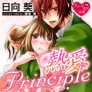 熱愛Principle/YLCスイートキス文庫