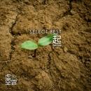 SELECT BEST 起 -OKOSHI-/虚空雲