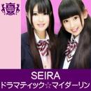 ドラマティック☆マイダーリン/SEIRA