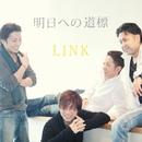 明日への道標/LINK