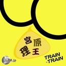 TRAIN-TRAIN/宮原理王