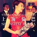 上海ルンバ/WeiWei Wuu アコースティックトリオ