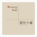 歌作十選/Murataband with Tomyu
