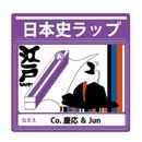 日本史ラップ~江戸時代ver.~/Co.慶応&Jun