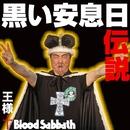 黒い安息日伝説/王様+Blood Sabbath