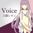 Voice/古鎌レオン