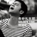 GOLDEN TIME REMIX/奇妙礼太郎