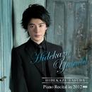 安田英主 ピアノ・リサイタル 2012 ライヴ/安田英主