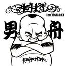 男舟 Feat. MISTA O.K.I/446