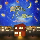 NHK BS プレミアムドラマ「真夜中のパン屋さん」オリジナルサウンドトラック/岡部啓一(MONACA)・帆足圭吾(MONACA)