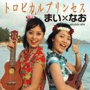 まいxなお ukulele edit/まいxなお